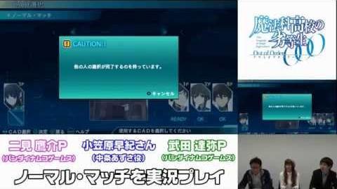 『魔法科高校の劣等生 Out of Order』を小笠原早紀さんと4人対戦
