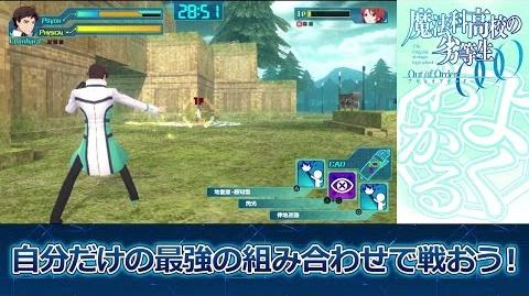 PS Vita「魔法科高校の劣等生 Out of Order」よくわかる解説動画第2弾