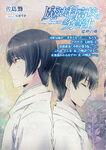 Mikihiko's Story: Prisoner of The Dragon God