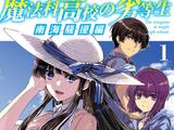 Mahouka Koukou no Rettousei (Manga) Southern Sea Riot Arc