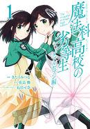 Mahouka Koukou no Rettousei (Manga) Double Seven Arc