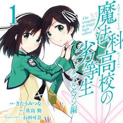 MKNR DS Vol 1 Cover.jpg