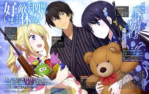 Mahouka Movie Dangeki Magazine June 2017