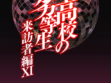 Visitor Arc XI (Anime)