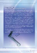 Vol06-LN-Page008