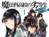Mahouka Koukou no Rettousei (Manga) Steeplechase Arc