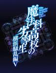 Yokohama Disturbance V (Anime)