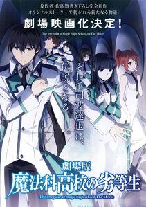 Mahouka Movie 1st Visual