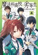 MKnR ACI Vol4 Cover