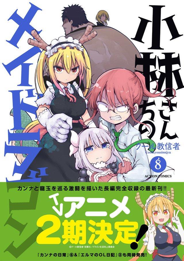 Dragon Maid Volume 8