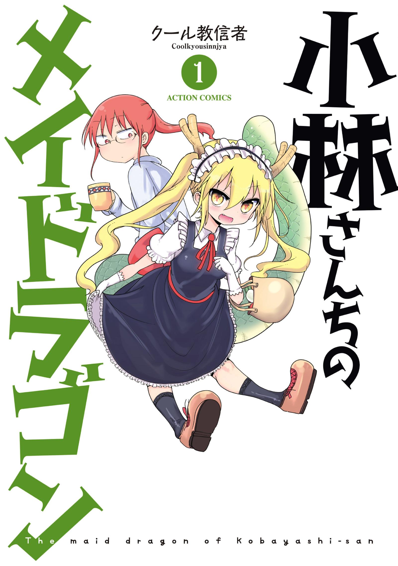 Dragon Maid Volume 1