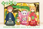 Kobayashi, Kanna and Tohru's New Year