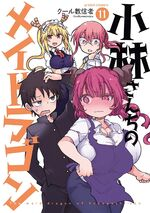 Dragon Maid Volume 11