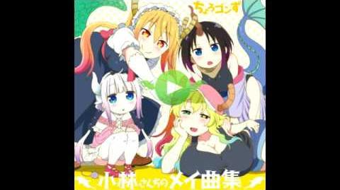 Kobayashi-san Chi no Maid Dragon Character Song Album -OST-