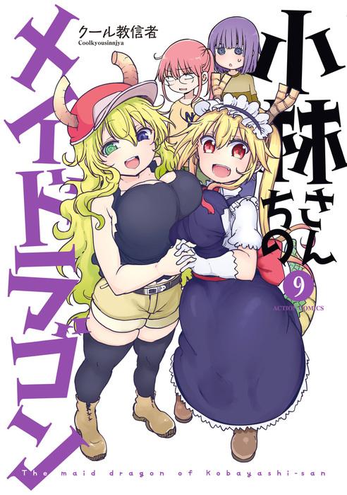 Dragon Maid Volume 9