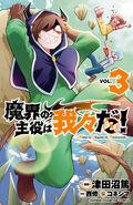 Volume 3 cover Makai