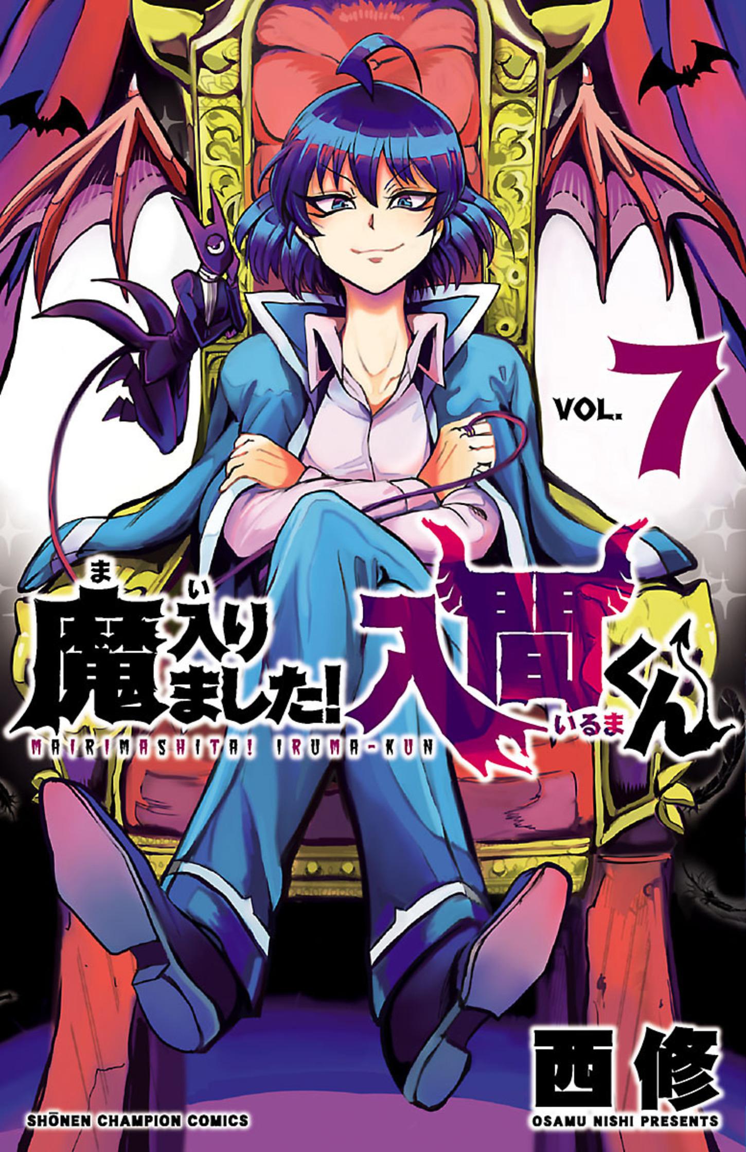 Volume 7 Mairimashita Iruma Kun Wiki Fandom