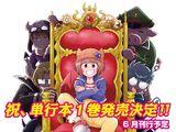 Makai no Shuyaku wa Wareware da! (Manga)