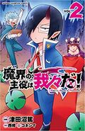 Volume 2 cover Makai