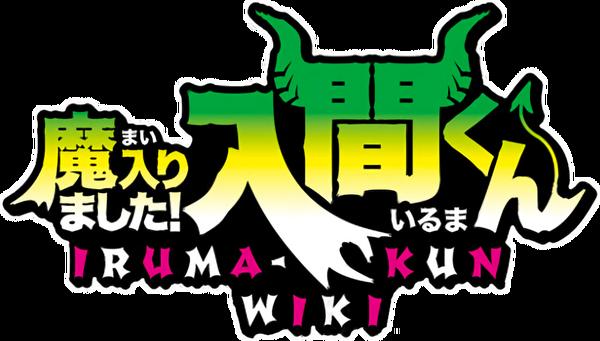 Mairimashita! Iruma-kun Wiki Logo.png