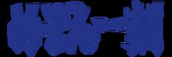 Maison Ikkoku logo.png