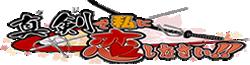 MAJI DE WATASHI NI KOI SHINASAI!! Wiki