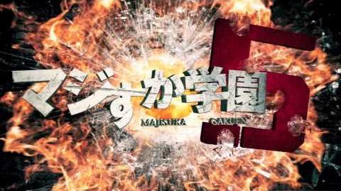 Majisuka_Gakuen_5_Promo_Video_featuring_the_1st_10_seconds_of_Yankee_Machine_Gun