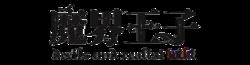 Wiki_Logo.png