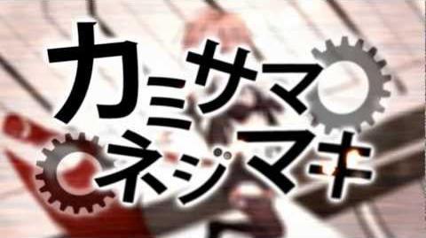 【HD】 カミサマネジマキ 【GUMIオリジナル・PV付】- KEMU VOXX