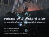 Voices of a Distant Star/Novel 2