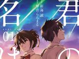 Your Name./Manga