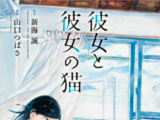She and Her Cat/Manga
