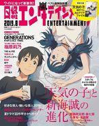 Nikkei Entertainment August 2019