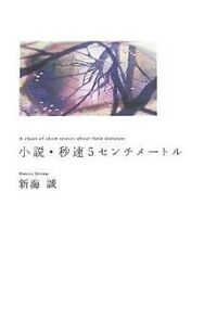 5 Centimeters per Second/Novel