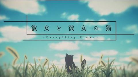 彼女と彼女の猫_-Everything_Flows-_Blu-ray&DVD_PV