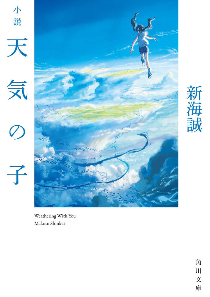 Category Weathering With You Makoto Shinkai Wiki Fandom