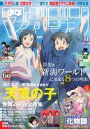 Weekly Shonen Magazine No 33