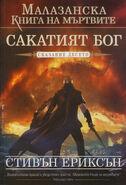MBotF Bulgarian10