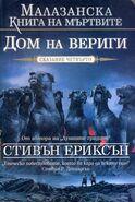 MBotF Bulgarian4