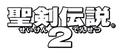 Seiken Densetsu 2 logo