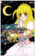 Shooting star astromance 1007