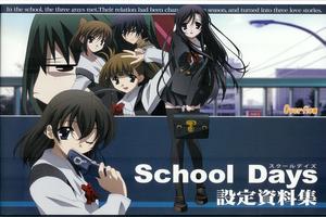 School Days (Torneo)