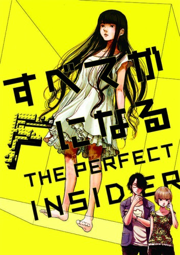 Subete ga F ni Naru: The Perfect Insider