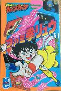 Famicom Ryu