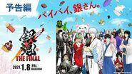 映画『銀魂 THE FINAL』予告編 2021年1月8日公開