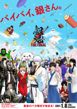 Gintama THE FINAL.png