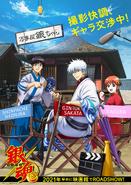 Gintama THE FINAL poster d'annuncio