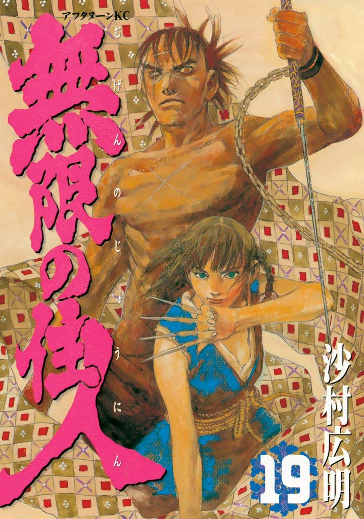 Blade of the Immortal: Volume 19