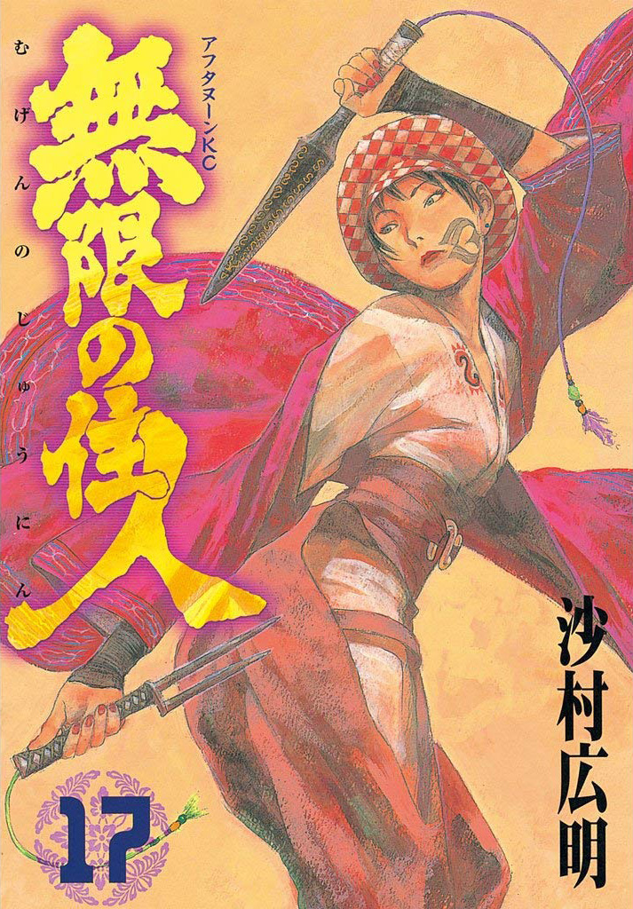 Blade of the Immortal: Volume 17