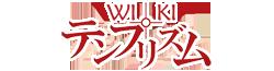TenPrismWiki.png